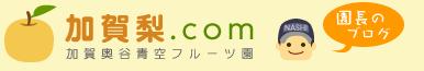 加賀梨.com 加賀奥谷青空フルーツ園 園長のブログ
